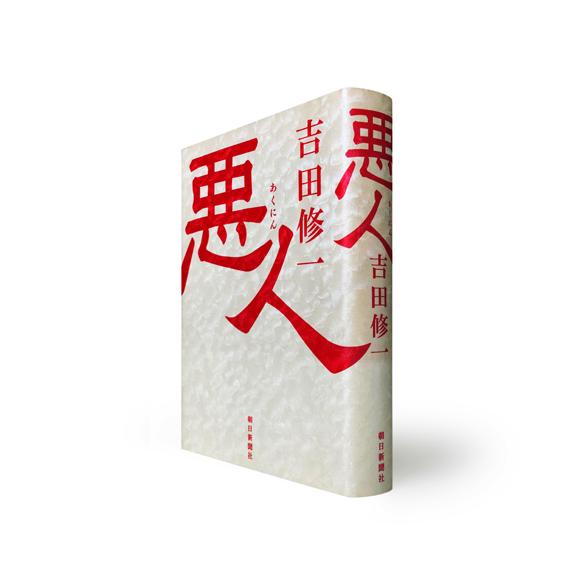 akunin_bookdesign.jpg
