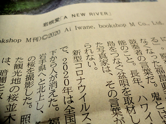 anr_nikkei_200808.jpg