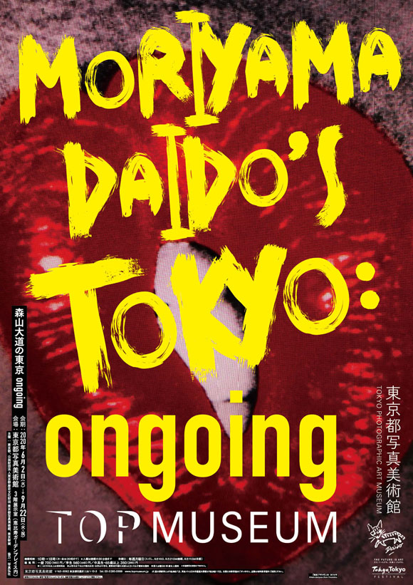 daido_ongoing_b1_1.jpg