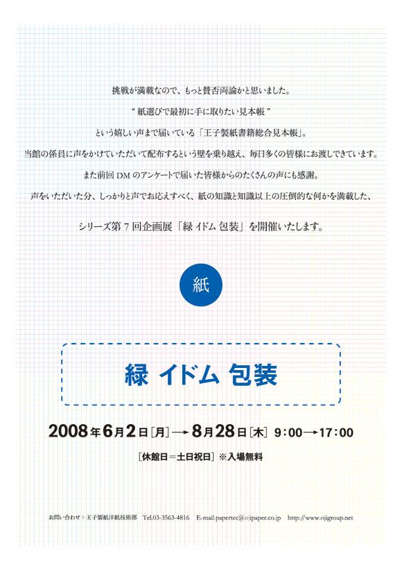 match_box_08.05.31_02.jpg