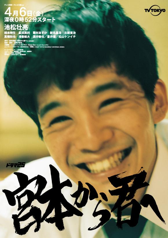 miyamoto_1.jpg