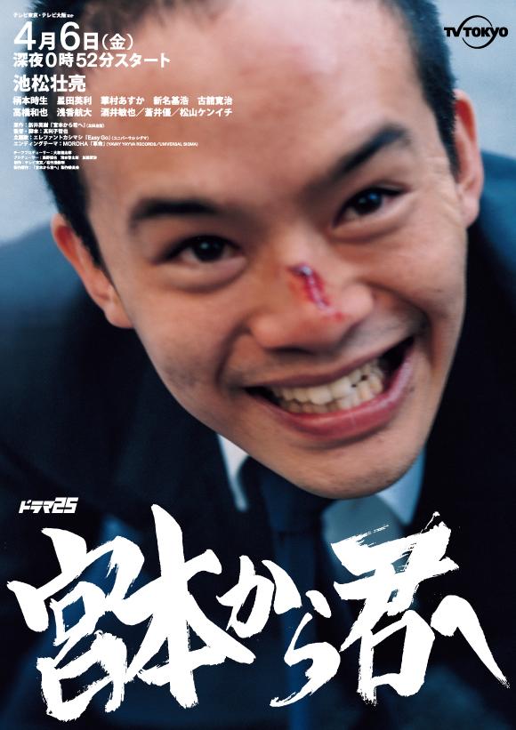 miyamoto_2.jpg
