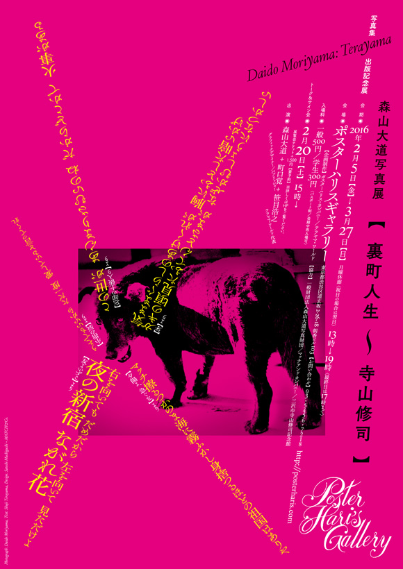 uramachi_a4_omote_data.jpg